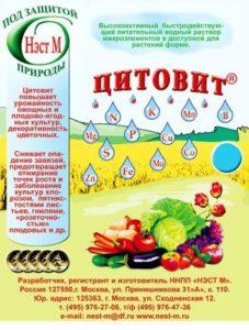 Применения Домоцвета и Цитовита для домашних растений