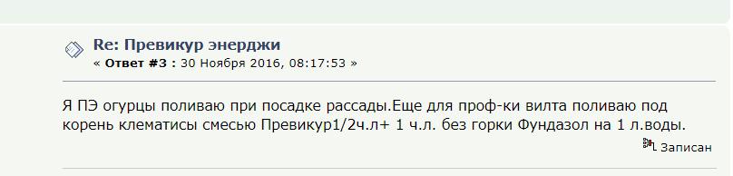 Превикур Энерджи против фитофторы применение отзывы