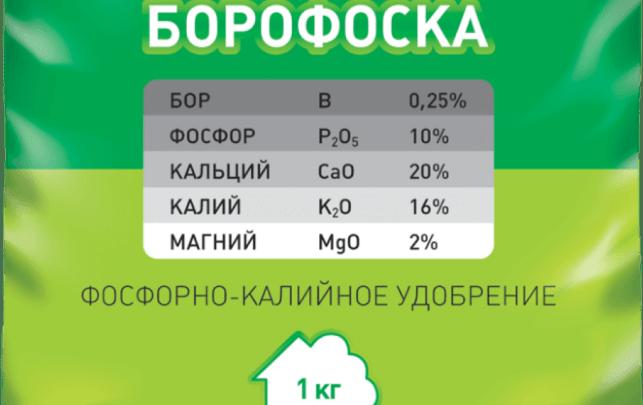 Состав Борофоски