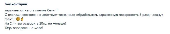 Отзывы о применении Танрек ВРК от постельных клопов