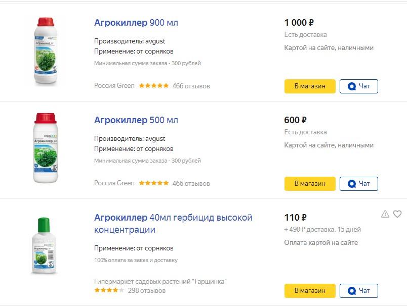 Где купить Агрокиллер от сорняков и цена препарата