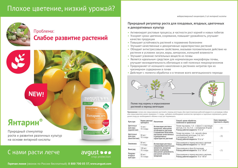 Янтарин ВРК - описание средства и действующие вещества